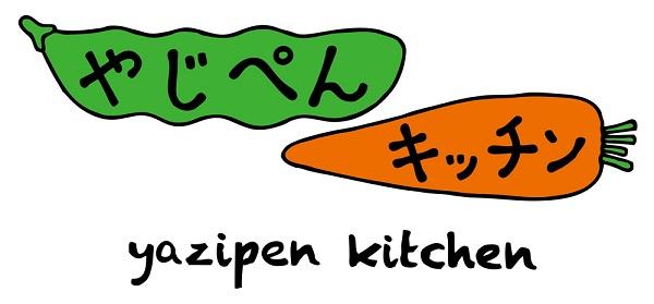 やじぺんキッチン yazipen kitchen