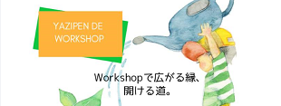 yazipen de workshop